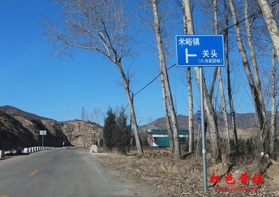 我們倆來到了距離太原市西50公里的古交市岔口鄉關頭村---晉綏八分區